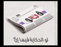 VETO Newspaper
