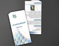 Saudi Science Club Brochure
