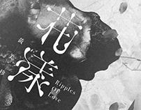 花漾-黃美珍 / Ripple Of Love