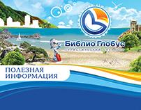 "Tour Operator ""Biblio Globus"", Crimea, Russia 2015"