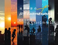 2020 Golden Horse Award Nominees Videos 金馬57入圍影片