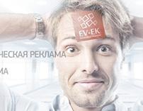 EV-EK Advertisement Solutions website