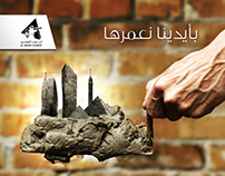 El.Masry Cement ( Beadena Namarha )