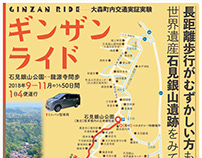 Ginzan Ride, traffic system in Iwami Ginzan ギンザンライド