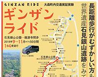 Ginzan Ride, traffic system in Iwami Ginzan ギンザンライド