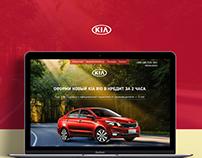 Landing Page для автодилера KIA