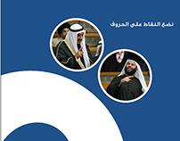 AL Jarida Newspaper ads