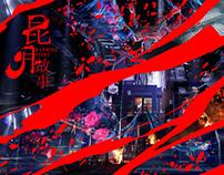 Kunming Story