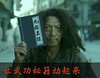Kong Fu Gif——让《九阴真经》动起来才好学嘛