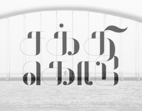 Tamil Didot Typography
