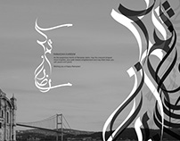 Contemporary style of Arabic calligraphy