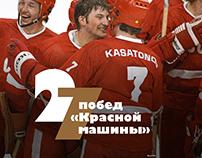 27 побед «Красной машины»