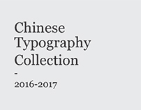 Chinese Typography 04