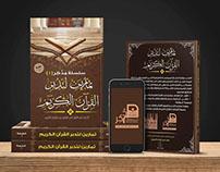 سلسلة مُدكر تمارين لتدبر القرآن الكريم