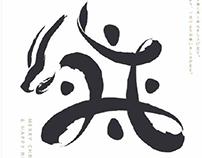 寰贏法律事務所電子賀卡設計