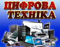 Банер цифровая техника