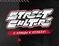 Street Culture С улицы к успеху!