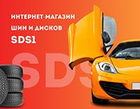 интернет-магазин sds1