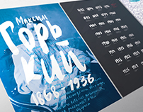 Posters. Gorky 150.