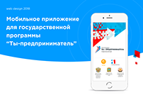 """Mobile app for IOS/Android """"You are entrepreneur"""""""