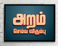 Tamil Typo - 3D