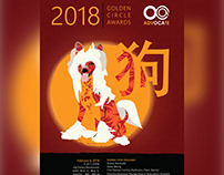 2018 OCA Golden Circle Awards