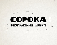 Soroka — Free Font