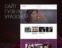 Сайт Гузель Уразовой