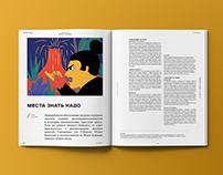 Magazine illustration. New Zealand