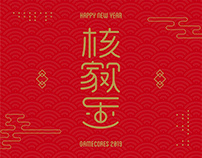 YEAR OF THE PIG 2019 LUCKY BOX