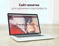 Сайт-визитка для художника