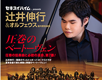 nobuyuki tsujii 2016 concert tour website