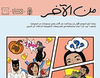 Min El Akher Podcast Illustrations