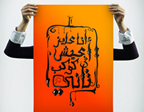 3alam Tany - arabic calligraphy
