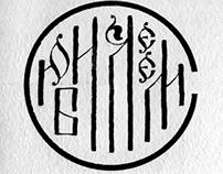 Old slavic calligraphy