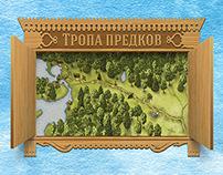 Тропа предков • Path of Ancestors