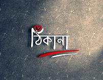 Bangla letter mark logo