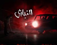 قصص رعب مع خيري - النباش - Official artwork