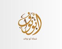 Abu nawaf branding