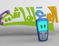 alo 3ala al mashe for misk tv