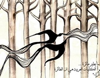"""عن """"ذاكرة النسيان """" محمود درويش ... حل"""