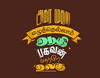 Thirukural Typography