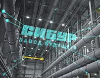 СИБУР - завод будущего
