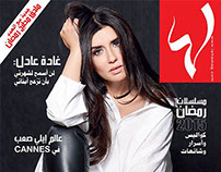Ghada Adel for Laha Magazine - June 2015 issue.