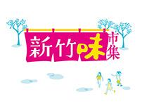 2016新竹味市集-視覺繪製與週邊設計