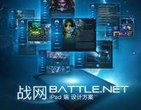 Battle.Net iPad UI Design