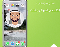 Gcc how to use face code phone