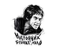 PRINT ON T-SHIRT - Vladimir Vysotsky