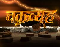 Chakarvayuh Etv HH