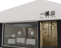 一溪云 Tea shop